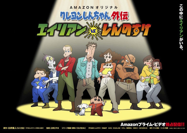 New Amazon Original Series – Crayon Shin-chan Spin-off: Alien vs Shinnosuke