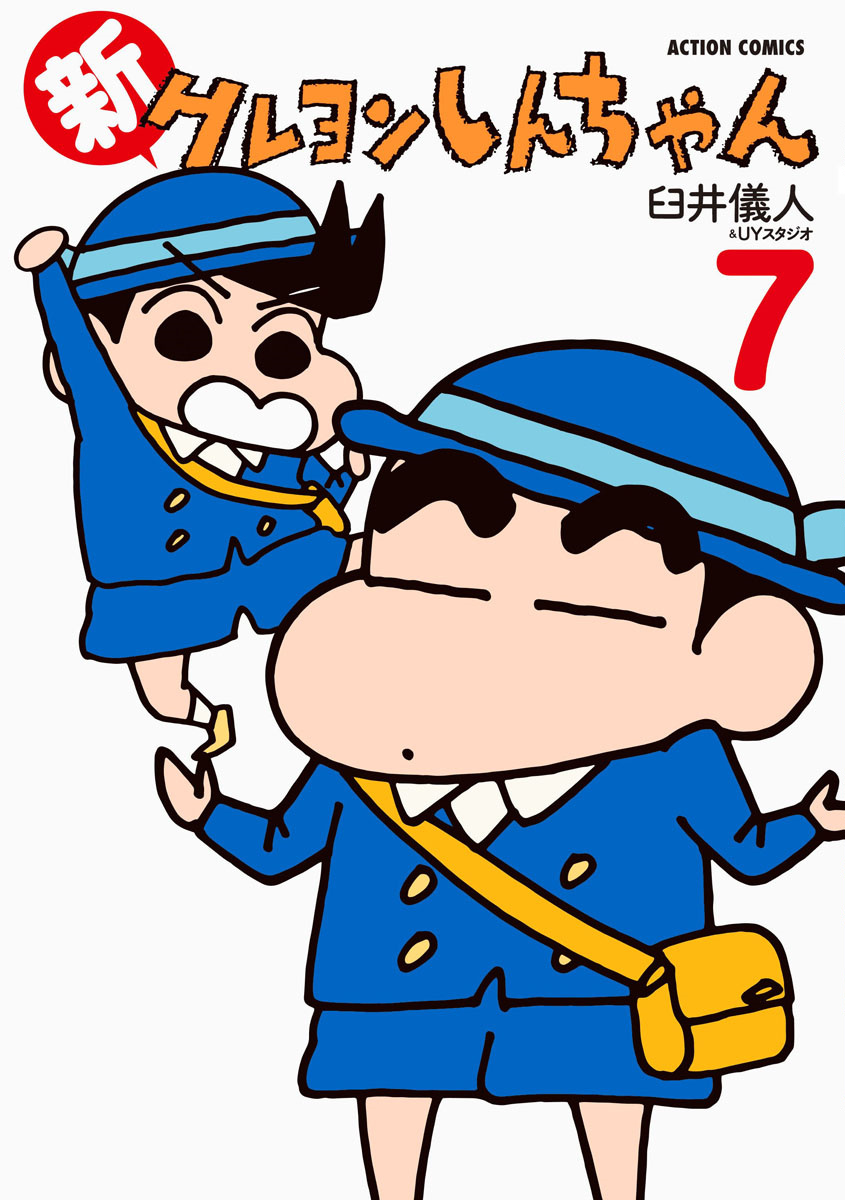 New Crayon Shin-chan – v07 (Digital) [RAW]