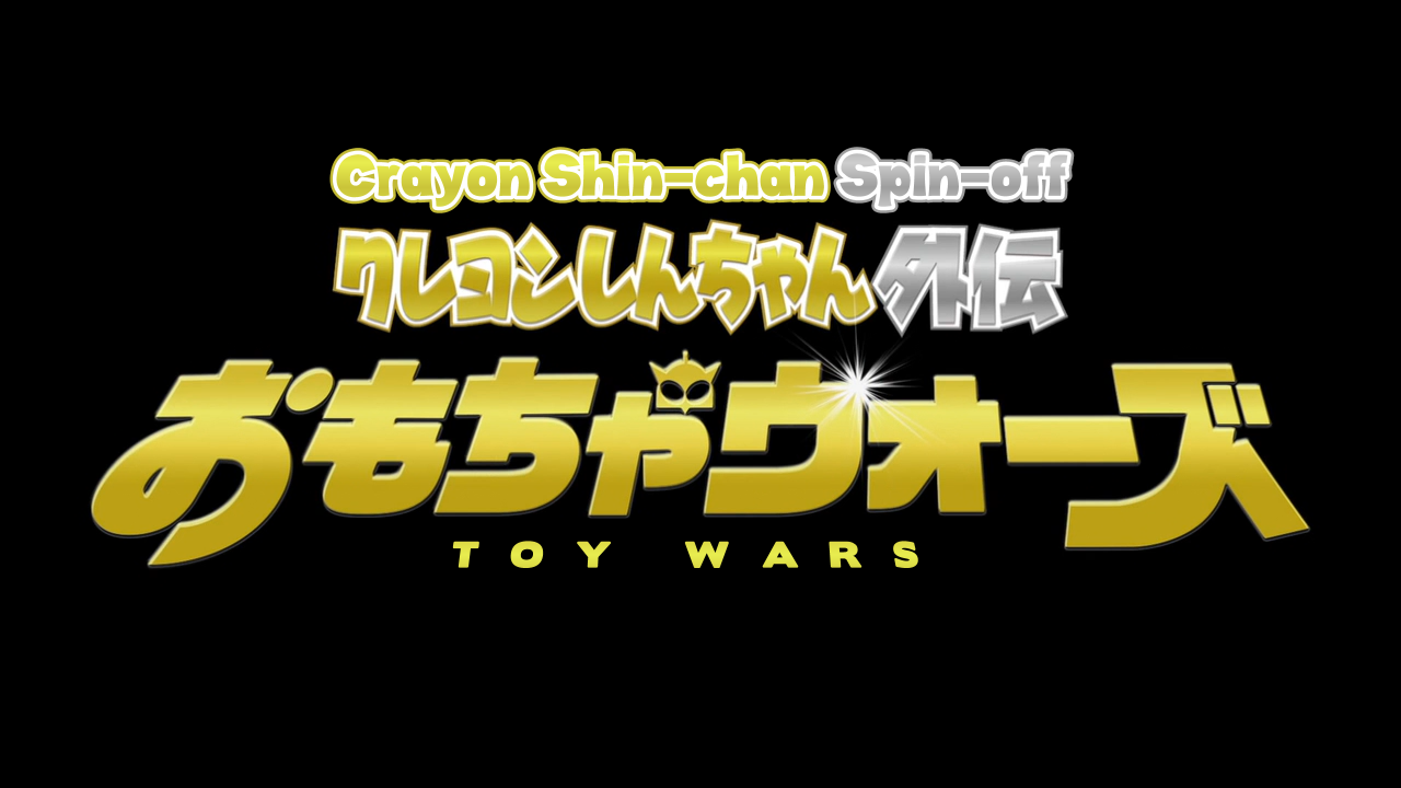 Toy Wars – 01-13 [720p][BATCH]